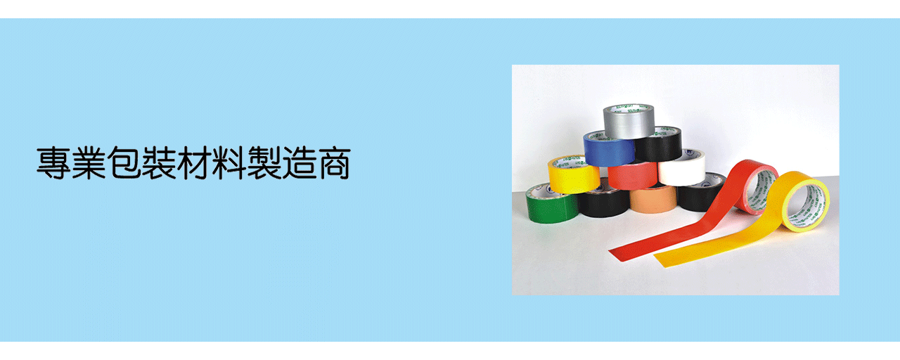 JSNA Enterprises Ltd. Professional Manufacturer of Packaging Materials